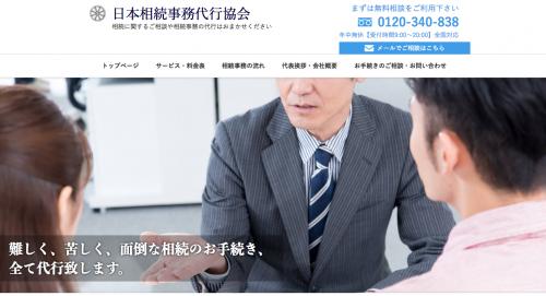 日本相続事務代行協会